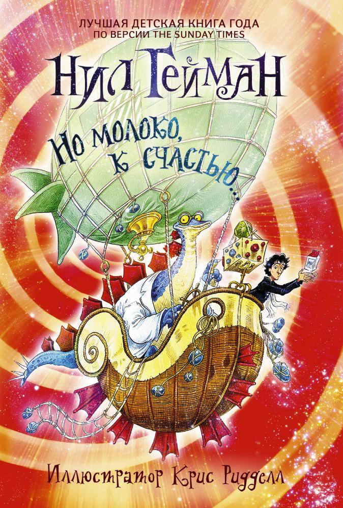 Нил Гейман - Но молоко, к счастью... обложка книги
