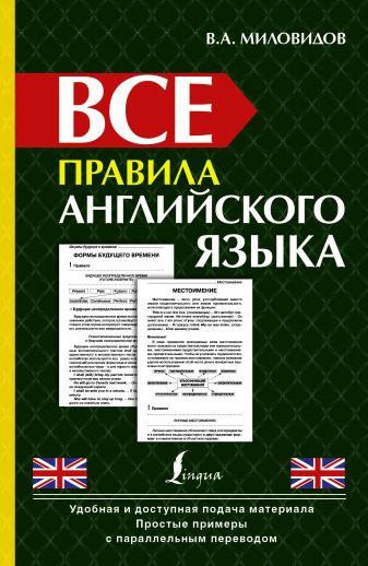 Миловидов В.А. - Все правила английского языка обложка книги