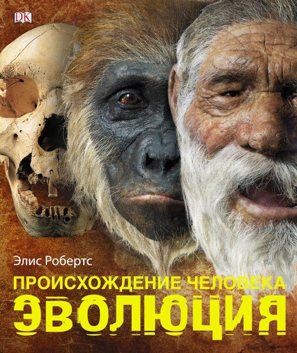 Происхождение человека. Эволюция .