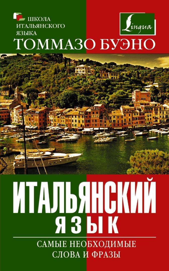Т. Буэно - Итальянский язык. Самые необходимые слова и фразы обложка книги