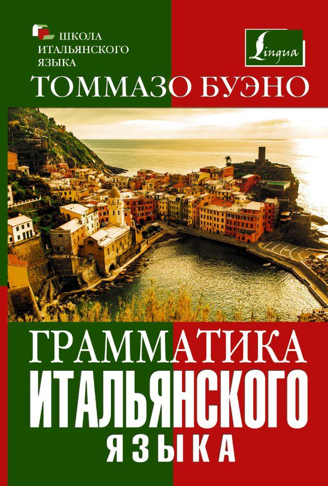Т. Буэно - Грамматика итальянского языка обложка книги