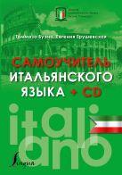 Буэно Т. - Самоучитель итальянского языка + CD' обложка книги