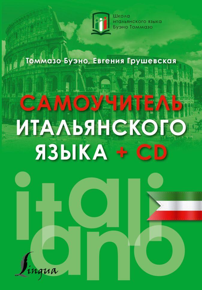 Томмазо Буэно, Е. Г. Грушевская - Самоучитель итальянского языка + CD обложка книги