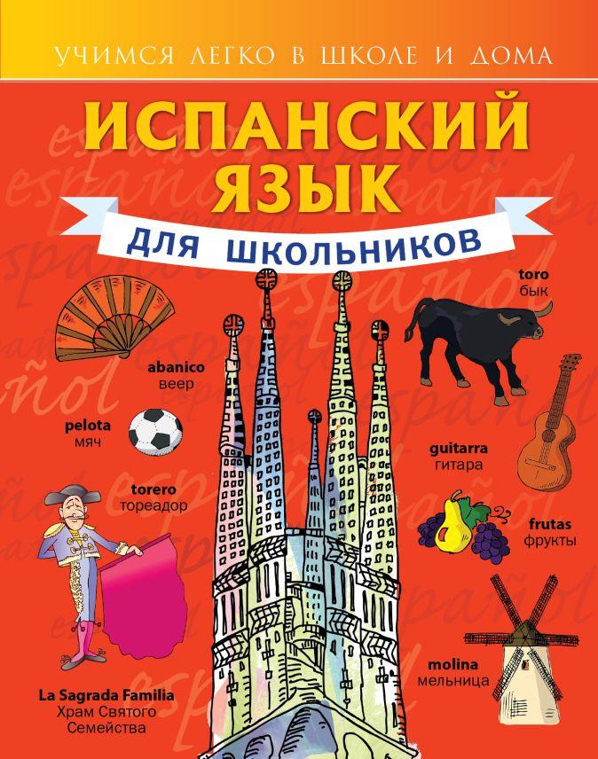 С. А. Матвеев - Испанский язык для школьников обложка книги