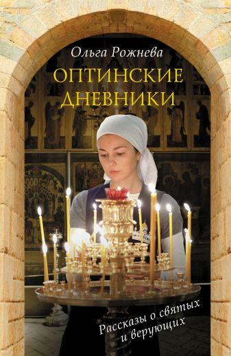 Рожнёва О.Л. - Оптинские дневники обложка книги