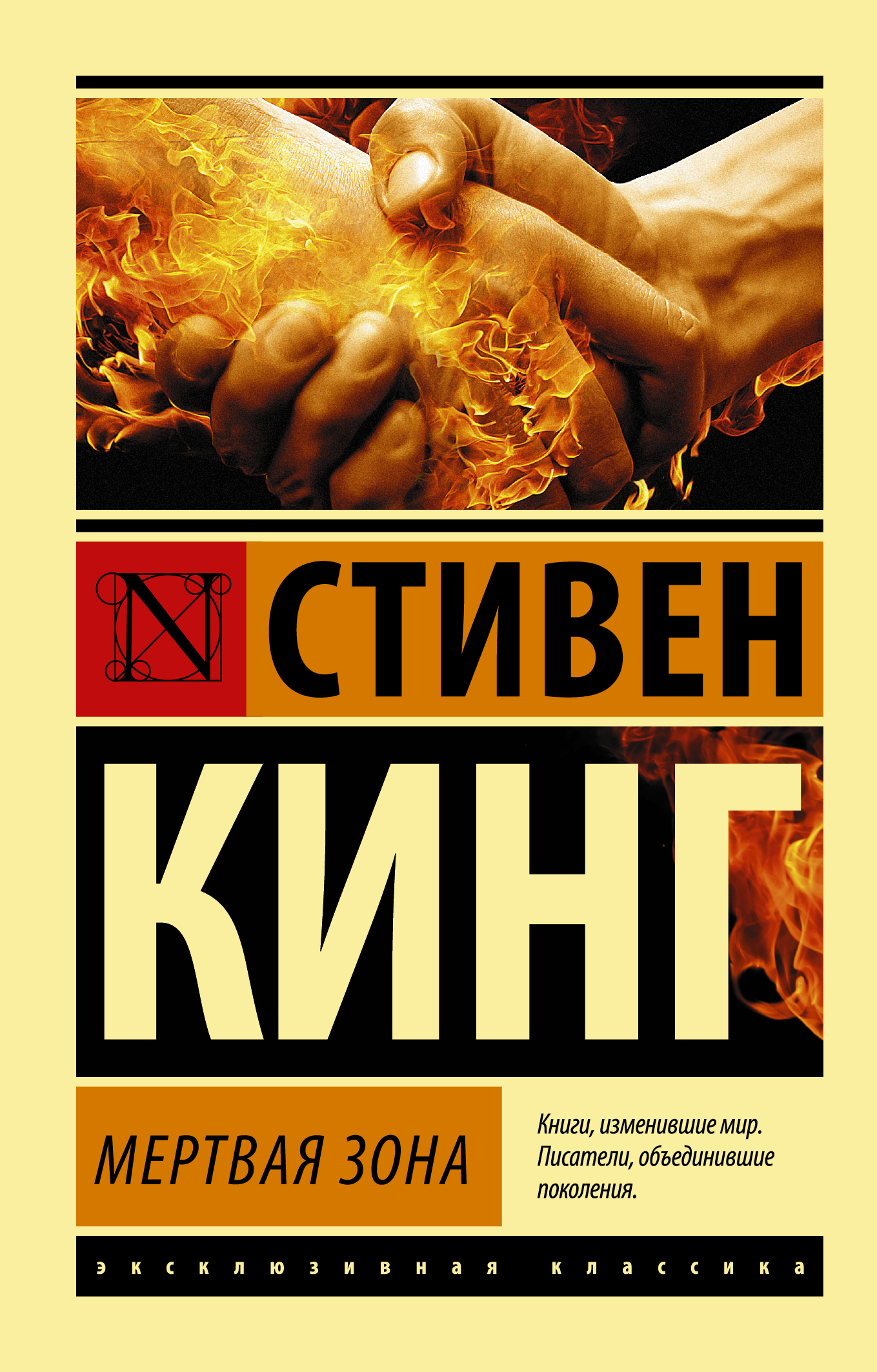 Кинг С. Мертвая зона ISBN: 978-5-17-084167-7 александр беляев мертвая зона