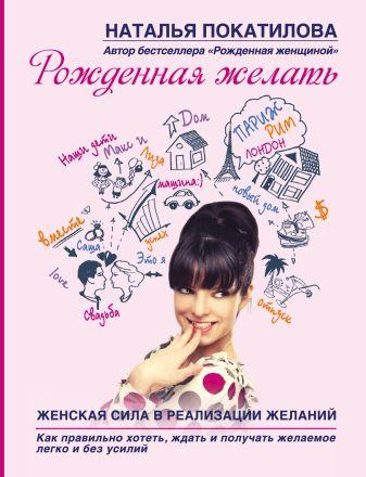 Наталья Покатилова - Рожденная желать. Женская сила в реализации желаний обложка книги