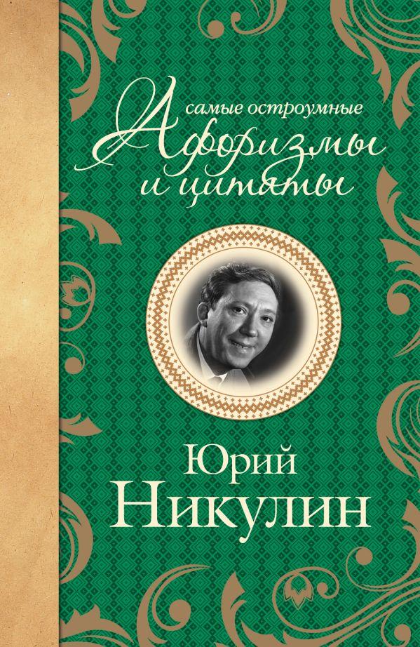 Самые остроумные афоризмы и цитаты. Юрий Никулин Никулин Ю.В.