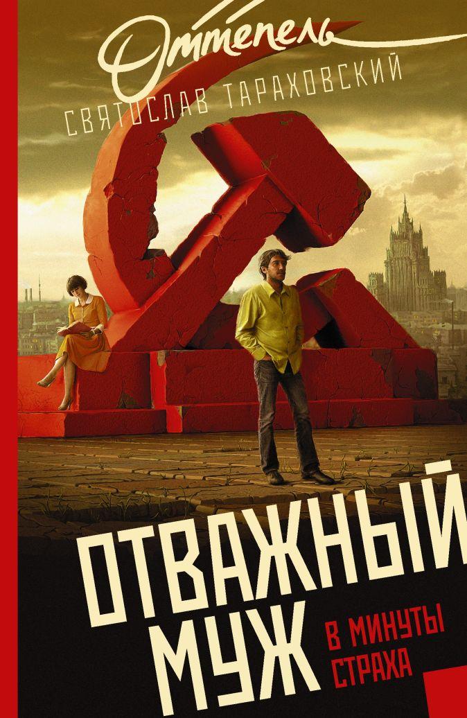 Святослав Тараховский - Отважный муж в минуты страха обложка книги