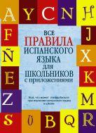 Г.Г. Джанполадян - Все правила испанского языка для школьников с приложениями' обложка книги