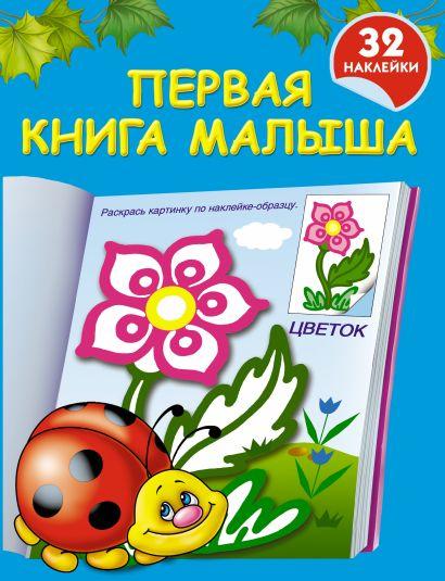 Первая книга малыша - фото 1