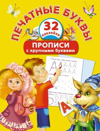 Печатные буквы. Прописи с крупными буквами и наклейками Виноградова Е.А.