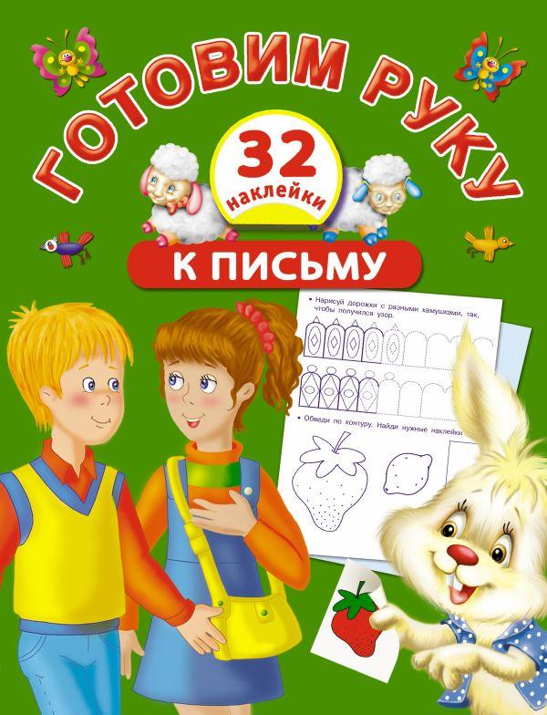 Готовим руку к письму с наклейками Виноградова Е.А.