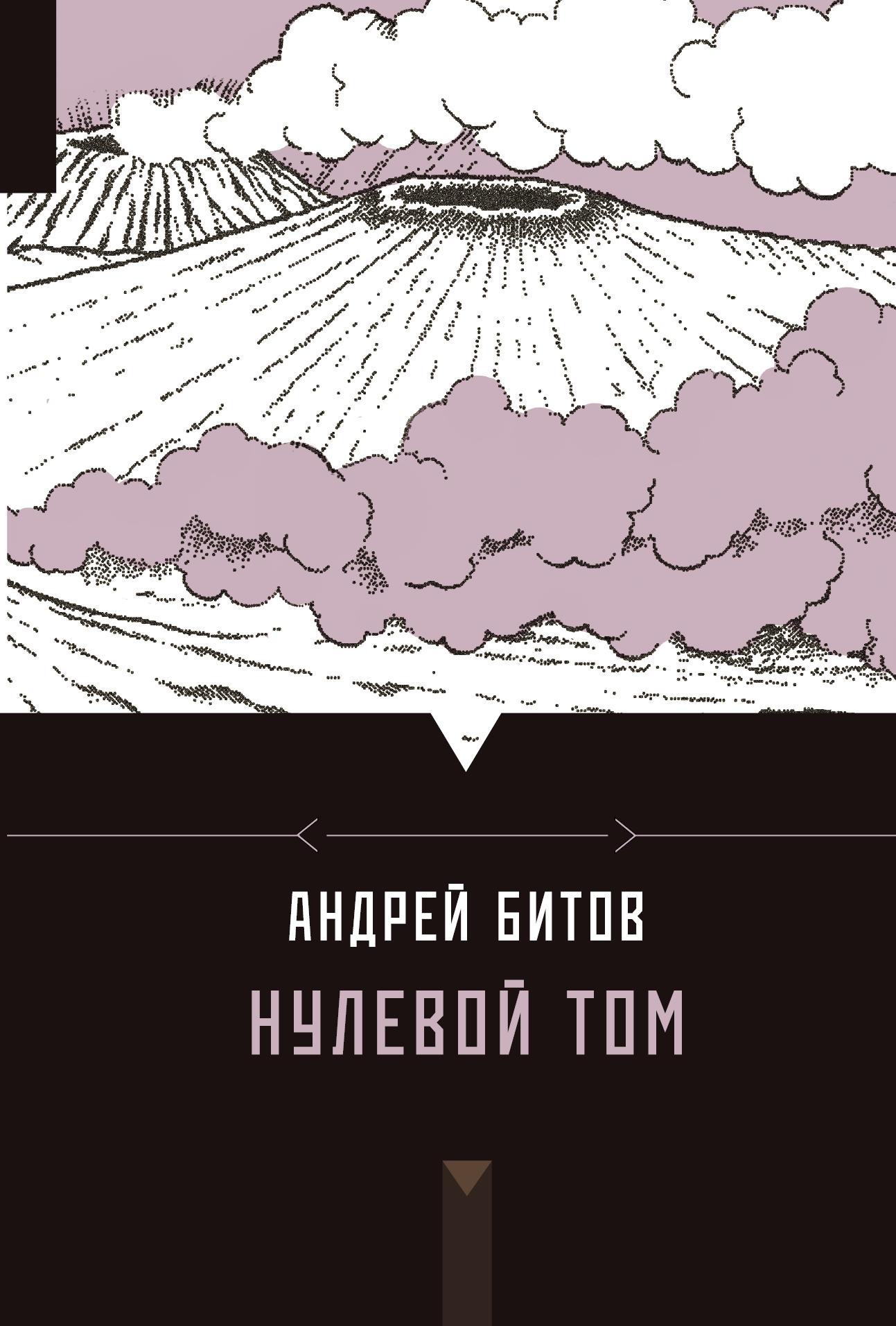 Андрей Битов Нулевой том