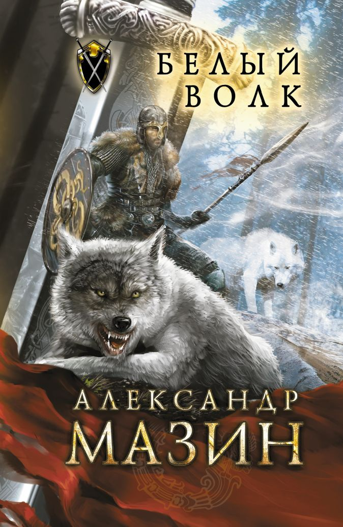 Мазин А.В. - Белый волк обложка книги