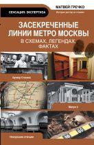 Гречко Матвей - Засекреченные линии метро Москвы в схемах, легендах, фактах' обложка книги