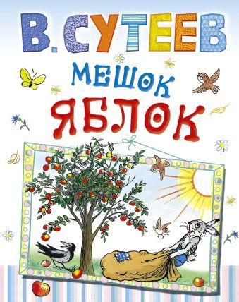 Мешок яблок; [Елка] Сутеев В.Г.