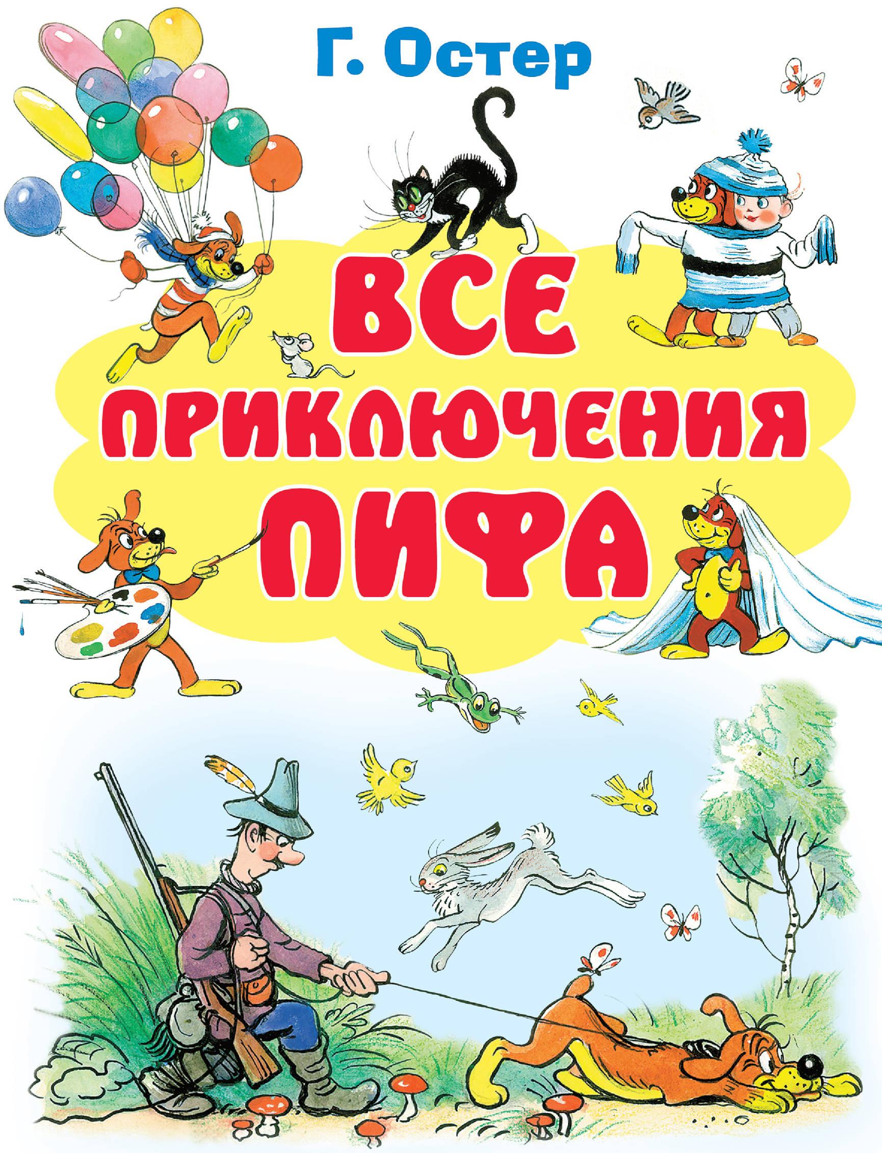 Остер Г.Б. Все приключения Пифа андрей николаев приключения пифа ибарри