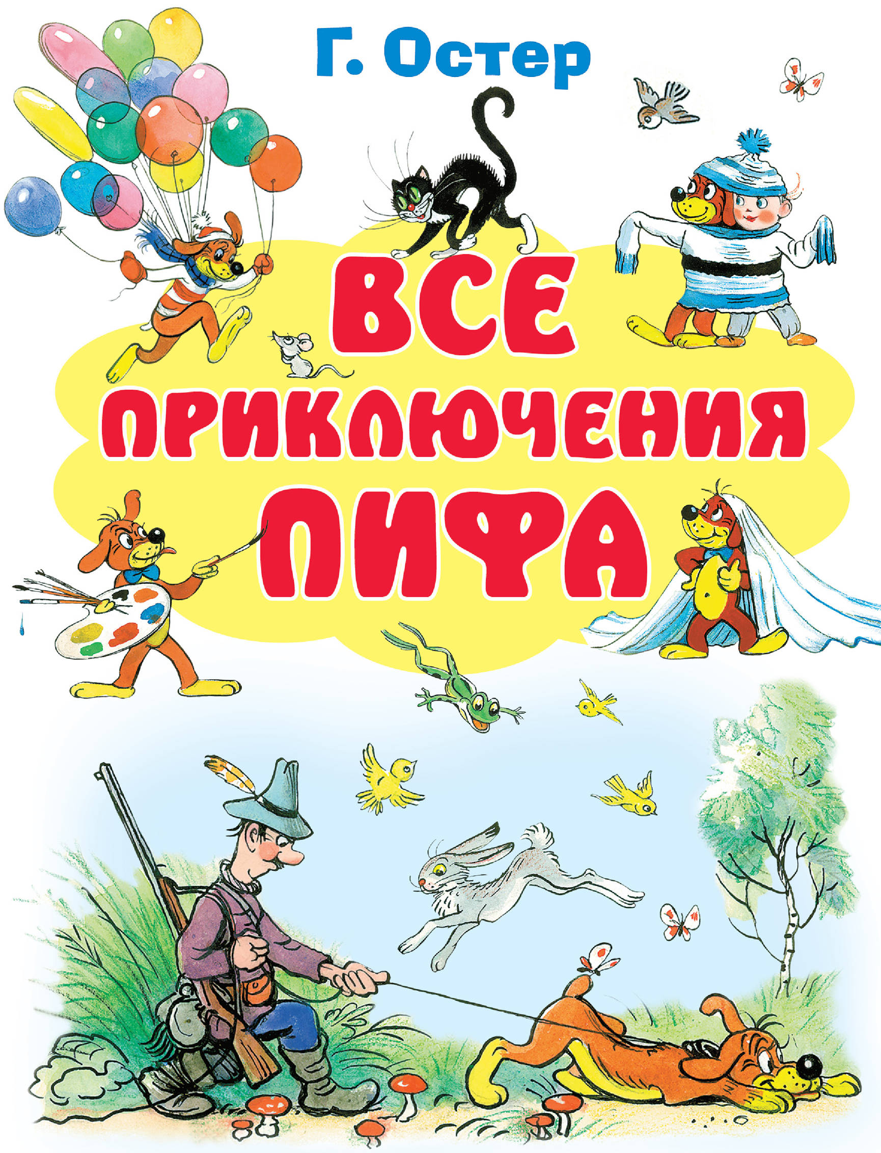 Остер Г.Б. Все приключения Пифа