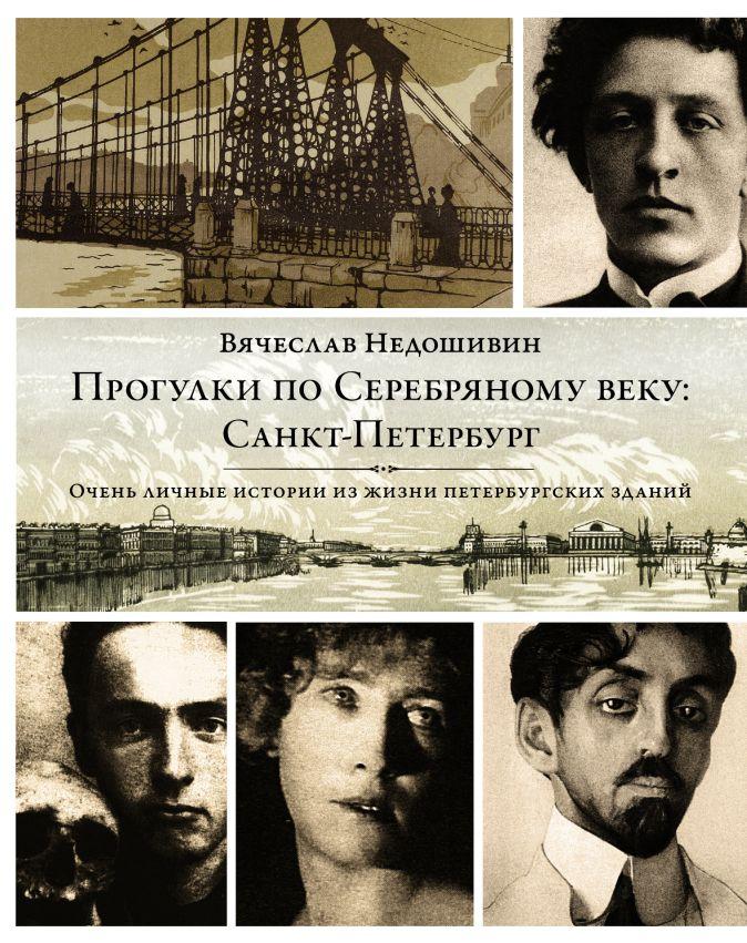 Вячеслав Недошивин - Прогулки по Серебряному веку. Санкт-Петербург обложка книги