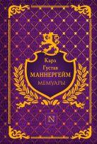 Маннергейм К. - Мемуары' обложка книги