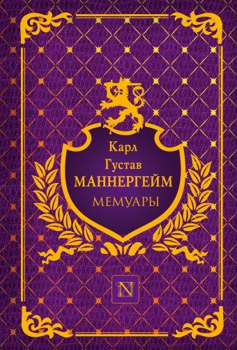 Мемуары Маннергейм К.