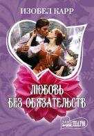 Карр И. - Любовь без обязательств' обложка книги