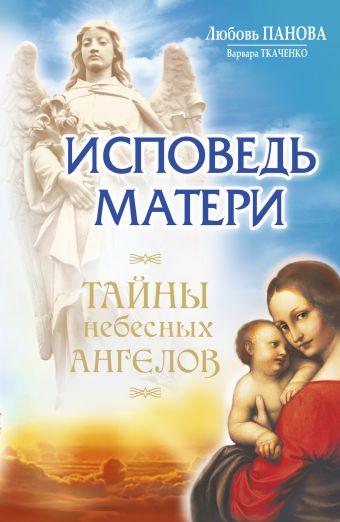 Исповедь матери. Тайны небесных ангелов Панова Любовь