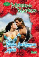 Маркос М. - Уроки влюбленного лорда' обложка книги