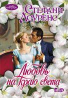 Лоуренс С. - Любовь на краю света' обложка книги