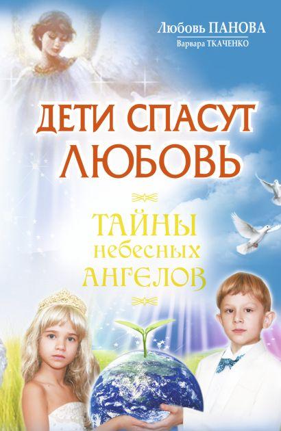 Дети спасут любовь. Тайны небесных ангелов - фото 1