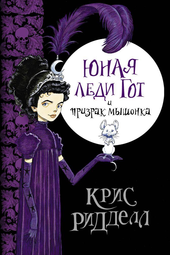 Крис Ридделл - Юная леди Гот и призрак мышонка обложка книги