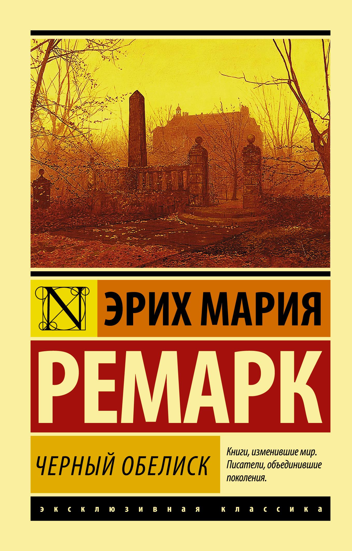 Ремарк Э.М. Черный обелиск обелиск