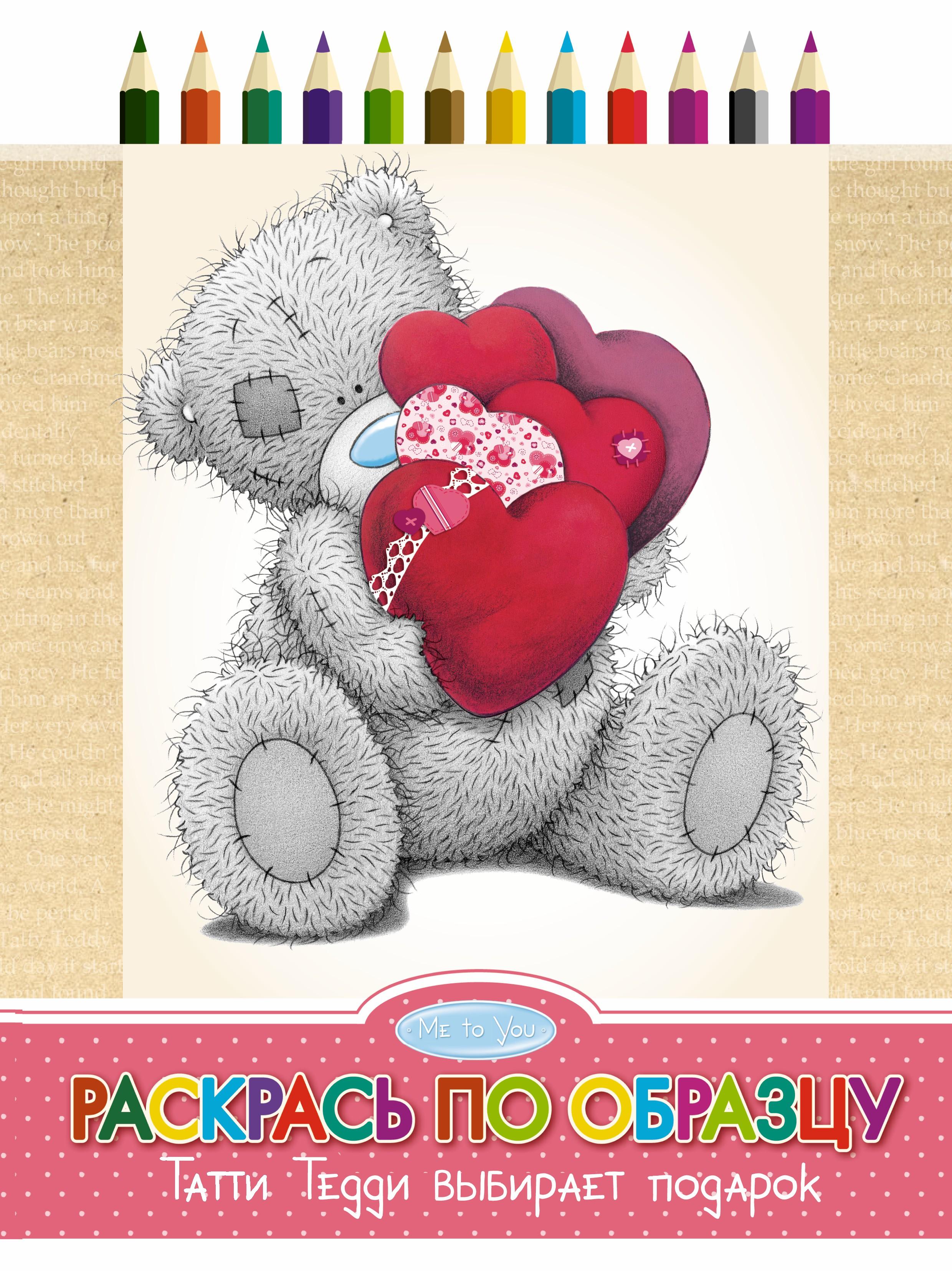 . Me to You. Татти Тедди выбирает подарок сызранова в е ред me to you мишкина книжка