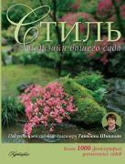 Шиканян Т.Д. - Стиль и дизайн вашего сада' обложка книги