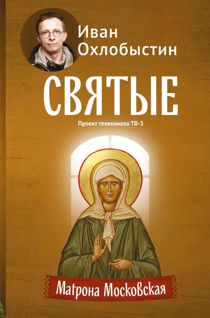 Охлобыстин Иван - Матрона Московская обложка книги