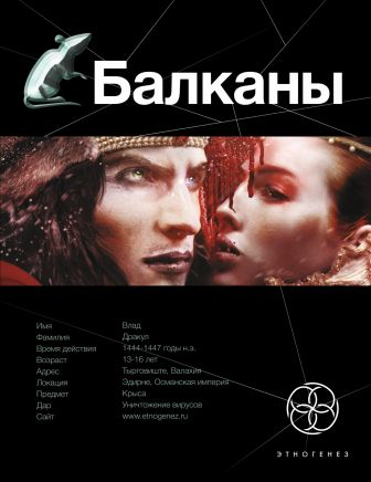 Кирилл Бенедиктов, Юрий Бурносов - Балканы. Дракула обложка книги