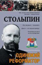 Савеличев А.А. - Столыпин' обложка книги