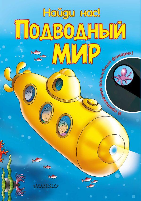 Найди нас! Подводный мир .