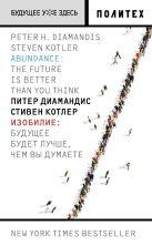 Питер Диамандис, Стивен Котлер - Изобилие. Будущее будет лучше, чем вы думаете' обложка книги
