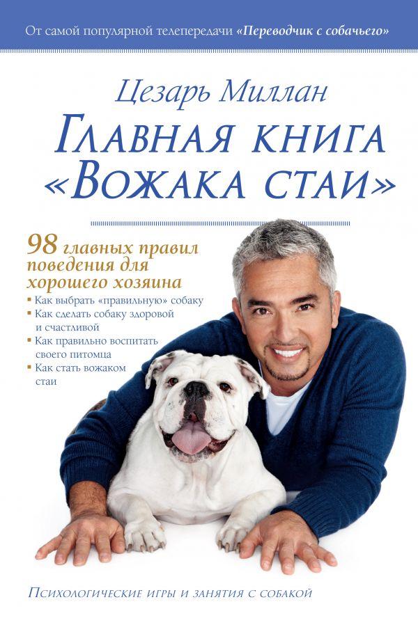 "Главная книга ""Вожака стаи"" Миллан Ц."