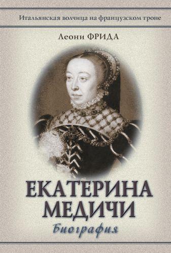 Леони Фрида - Екатерина Медичи обложка книги