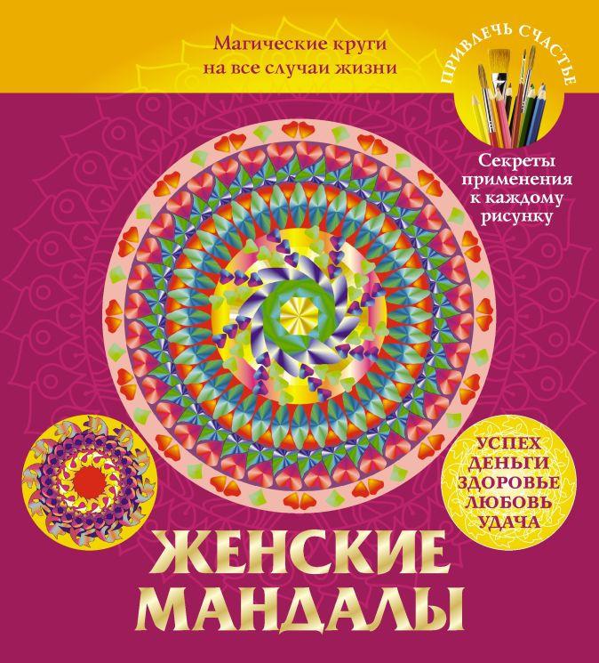 Вилата Вознесенская - Женские мандалы. Магические круги на все случаи жизни обложка книги