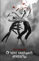 Фитцпатрик Бекка - О чем молчат ангелы' обложка книги