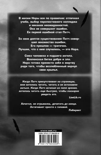 О чем молчат ангелы Фитцпатрик Бекка
