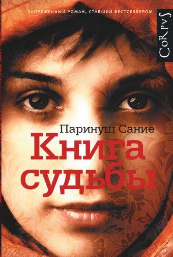 Книга судьбы Сание П.