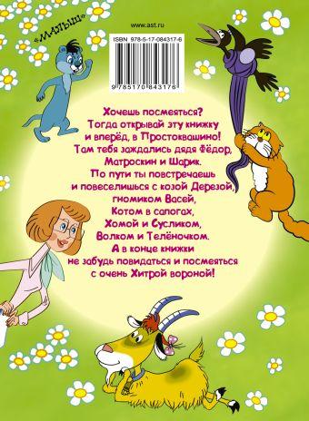Самые весёлые мультики Успенский Э.Н.