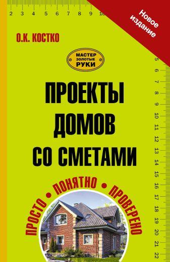 Костко О.К. - Проекты домов со сметами обложка книги