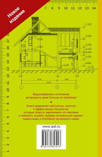 Проекты домов со сметами Костко О.К.