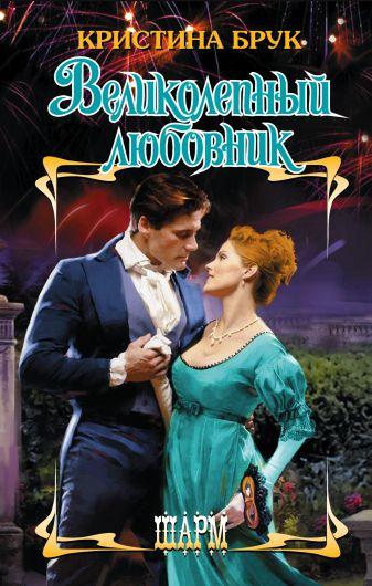 Брук К. - Великолепный любовник обложка книги